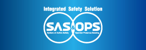 SAS・OPS(安全システム)